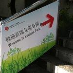 Photo of Kowloon Park