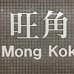 モンコック (旺角)の写真