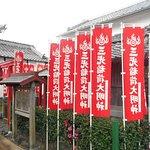 Foto de Sanko Inari