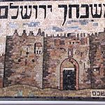 """If I forget thee o' Jerusalem"" - Mosaic wall showing Jerusalem's Damascus Gate in the Tunisian Synagogue, Acco."