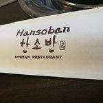 Hansoban Korean Bbqの写真