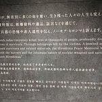 Фотография Мемориальный музей мира в Хиросиме