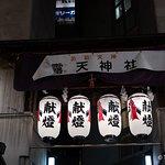 Photo of Tsuyunoten Shrine