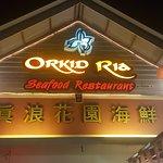 オーキッドリア シーフード レストランの写真