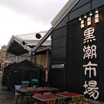 Photo of Kuroshio Market