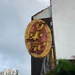 文東記 バレスティア店の写真