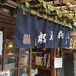 Foto de Asakusa Okonomiyaki Sometaro