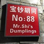老石餃子館の写真
