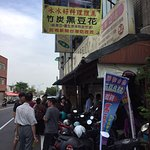 安平豆花中山店照片