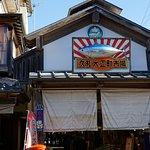Bilde fra Kure Taisho-machi Market