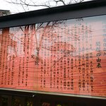 Photo of Ikaho Checking Station