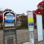 伊香保石段街のバス停。