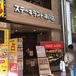 Foto van Steakland Kobe