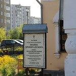 Chapel of St. John of Kronstadt照片