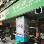 四海遊龍 - 中港店