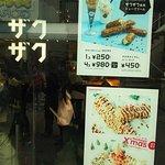 ภาพถ่ายของ Croquant Chou Zakuzaku Harajuku