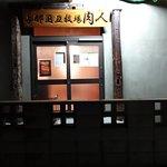 お店の入り口です 18:00~23:00  日曜定休で営業しております