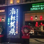 Macau Fisherman's Wharf의 사진