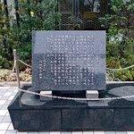 永代橋東側の袂に見つけた赤穂義士休息の地碑
