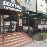 Beograd照片