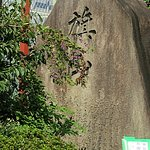 Фотография Uogashi Sui Shrine Yohaijo