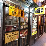 Sapporo Ramen Kumakichi Yokocho-main branch – kép