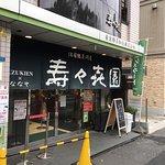Foto de Suzukien Asakusa Main Store
