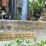 Foto di Taro Okamoto Memorial Museum