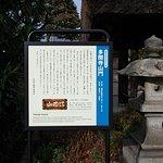 多聞寺山門の観光案内