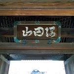 山門の扁額「隅田山」