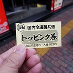 Bild från Ramen Nagi, Shinjuku Golden Street Annex