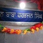 Baba Harbhajan Singh Memorial Temple照片