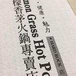 Lemongrass Hotpot照片