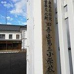 Фотография Nakanojo Museum of Folk & History, Musee
