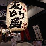 Photo of Ramen Zundo-ya Shinsaibashi