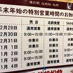Michi-no-Eki Kitamaebune Matsuame照片