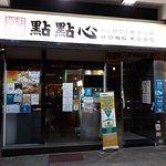 Foto van DimDimSum Dim Sum Specialty Store (Wan Chai)