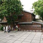日本料亭「柳屋」を当時のまま再現。現在は雑貨店兼カフェとなっている。