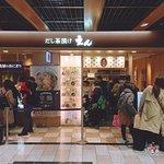 Dashi Chazuke En Kyoto Porta照片