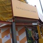 ภาพถ่ายของ ห้างพีคแกลเลอเรีย