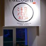Фотография Mizuumi