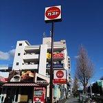 Gusto Higashiyama-koen照片