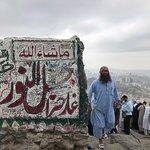 Billede af Jabal-al-noor (Mountain of Light)