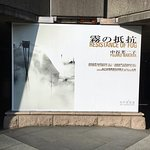 Bild från Art Tower Mito