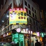Foto de Restaurante Dumbo