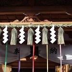 Bild från Suitengu Shrine