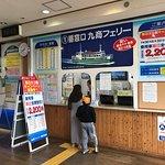 熊本フェリー株式会社の写真