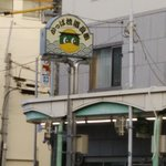 Photo de Kitchen Town (Kappabashi)