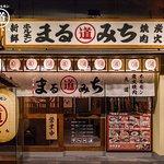 まるみち丸道烧肉台北店照片