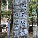 Photo of Hirou Shrine